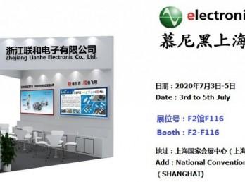 上海慕尼黑电子展 6.2馆F116 联和电子期待你的来访